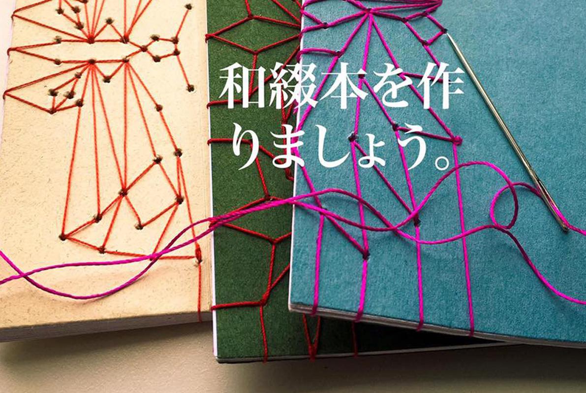 Corso avanzato di legatoria giapponese Watoji